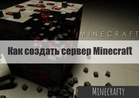 Как создать сервер Minecraft на linux